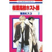 桜蘭高校ホスト部 2(花とゆめCOMICS) [コミック]