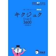 キクジュク―聞いて覚えるコーパス英熟語Super3600 [単行本]