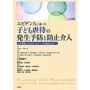 エビデンスに基づく子ども虐待の発生予防と防止介入―その実践とさらなるエビデンスの創出に向けて [単行本]