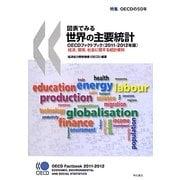図表でみる世界の主要統計OECDファクトブック―経済、環境、社会に関する統計資料〈2011-2012年版〉 [単行本]