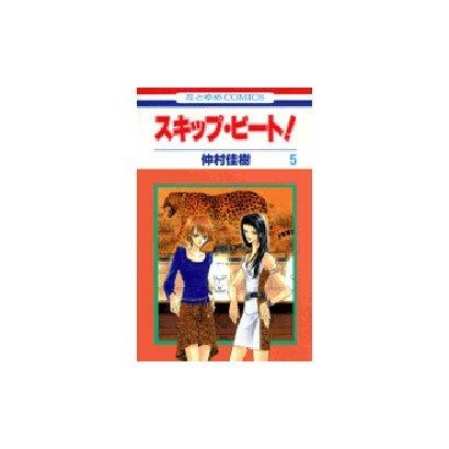 スキップ・ビート! 5(花とゆめCOMICS) [コミック]