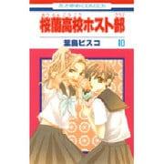 桜蘭高校ホスト部 10(花とゆめCOMICS) [コミック]