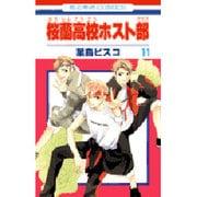 桜蘭高校ホスト部 11(花とゆめCOMICS) [コミック]