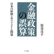 金融政策の誤算―日本の経験とサブプライム問題 [単行本]