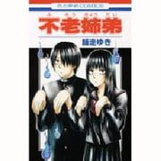 不老姉弟(花とゆめCOMICS) [コミック]