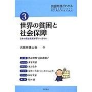 世界の貧困と社会保障―日本の福祉政策が学ぶべきもの(貧困問題がわかる〈3〉) [全集叢書]