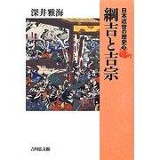 日本近世の歴史〈3〉綱吉と吉宗 [全集叢書]