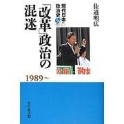 「改革」政治の混迷―1989~(現代日本政治史〈5〉) [全集叢書]