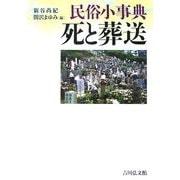 民俗小事典 死と葬送 [事典辞典]