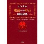 オンナの「建前←→本音」翻訳辞典(扶桑社SPA!文庫) [文庫]