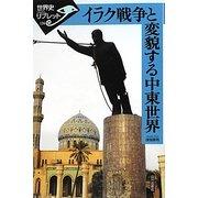 イラク戦争と変貌する中東世界(世界史リブレット〈126〉) [全集叢書]