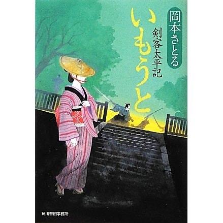 いもうと―剣客太平記(時代小説文庫) [文庫]