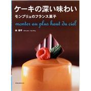 ケーキの深い味わい-モンプリュのフランス菓子(旭屋出版MOOK) [ムックその他]