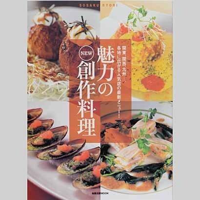 魅力のNEW創作料理-関東、関西、九州…。各地に広がる人気店の最新メニュー!(旭屋出版MOOK) [ムックその他]