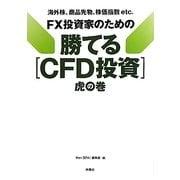 勝てる「CFD投資」虎の巻―海外株、商品先物、株価指数etc.FX投資家のための [単行本]