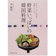 野菜いっぱいの韓国料理-みんな、すぐに作れる美味しいレシピ(旭屋出版MOOK) [ムックその他]