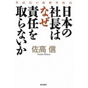 日本の社長はなぜ責任を取らないか―佐高信の政経外科〈14〉 [単行本]