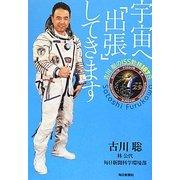 宇宙へ「出張」してきます―古川聡のISS勤務167日 [単行本]