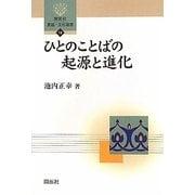 ひとのことばの起源と進化(開拓社言語・文化選書) [全集叢書]