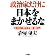 政治家だけに日本をまかせるな―いまこそ民主主義を考える [単行本]