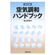 空気調和ハンドブック 改訂5版 [単行本]