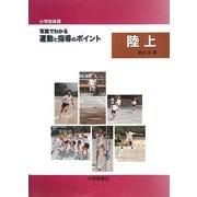 小学校体育 写真でわかる運動と指導のポイント 陸上 [単行本]