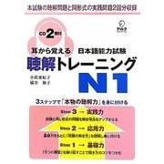 耳から覚える日本語能力試験聴解トレーニングN1 [単行本]
