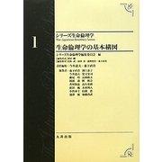 生命倫理学の基本構図(シリーズ生命倫理学〈1〉) [全集叢書]