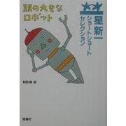頭の大きなロボット―星新一ショートショートセレクション [全集叢書]