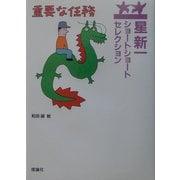 星新一ショートショートセレクション〈10〉重要な任務 [全集叢書]
