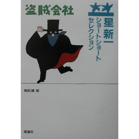 星新一ショートショートセレクション〈12〉盗賊会社 [全集叢書]