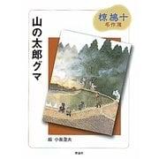 山の太郎グマ―椋鳩十名作選 [全集叢書]