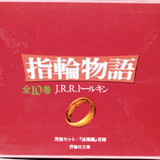 文庫 新版 指輪物語 全10巻セット [文庫]