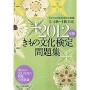 きもの文化検定問題集〈2012年版〉―5・4級~1級対応 [単行本]