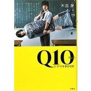 Q10(キュート)シナリオBOOK [単行本]