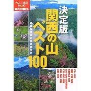 決定版 関西の山ベスト100(大人の遠足BOOK―西日本〈16〉) [単行本]