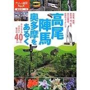 高尾・陣馬・奥多摩をあるく(大人の遠足BOOK―東日本〈9〉) [単行本]
