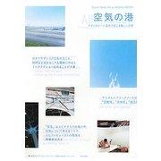 空気の港―テクノロジー×空気で感じる新しい世界 Digital Public Art in HANEDA AIRPORT [単行本]