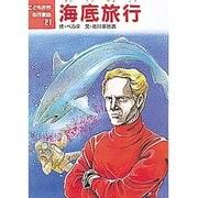 海底旅行(こども世界名作童話〈21〉) [単行本]