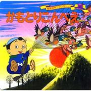 かもとりごんべえ(世界名作ファンタジー〈45〉) [絵本]