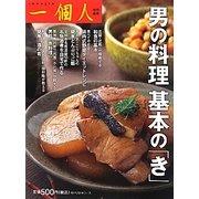 男の料理 基本の「き」 [単行本]