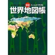 ベーシックアトラス 世界地図帳 新版 [単行本]