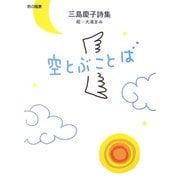 空とぶことば―三島慶子詩集(詩の風景) [全集叢書]