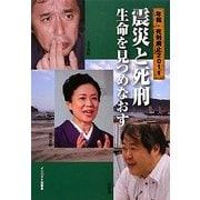 震災と死刑 生命を見つめなおす―年報・死刑廃止〈2011〉 [単行本]