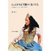 シェイクスピア劇の「女」たち―少年俳優とエリザベス朝の大衆文化 [単行本]
