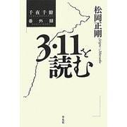 千夜千冊番外録 3・11を読む [単行本]