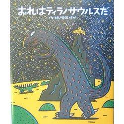 おれはティラノサウルスだ(絵本の時間〈36〉) [絵本]