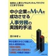 中小企業のM&Aを成功させる人事労務の実践的手法 [単行本]
