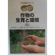 作物の生育と環境(農学基礎セミナー) [全集叢書]