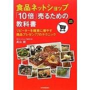 食品ネットショップ「10倍」売るための教科書―リピーターを確実に増やす商品プレゼン77のテクニック [単行本]